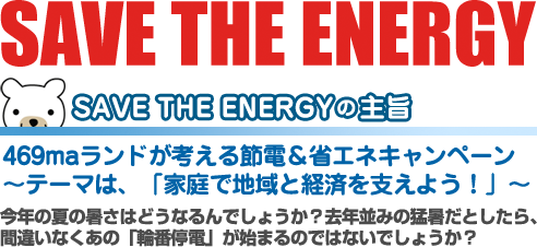 SAVE THE ENERGYの主旨