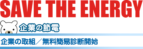 SAVE THE ENERGY 企業の節電